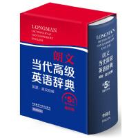 朗文当代高级英语辞典(英英.英汉双解)(第五版)(缩印版)