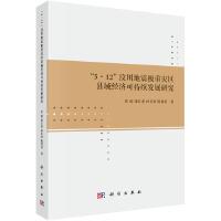 5.12汶川地震极重灾区县域经济可持续发展研究