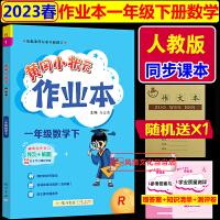 黄冈小状元作业本一年级上数学上册人教版2019秋