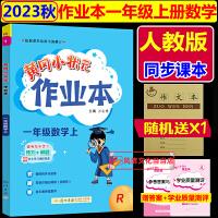 黄冈小状元作业本一年级下数学下册人教版2020春