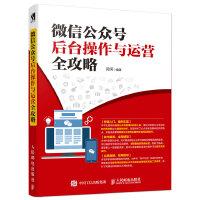 微信公众号后台操作与运营全攻略 微信运营 公众号编辑营销 微商微店运营实战书籍