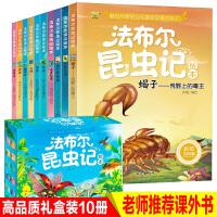 法布尔昆虫记绘本正版全套10册 二三四五六年级必一年级课外书小学生读课外阅读书籍童话文学故事书 少儿图书儿童读物6-1