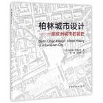 【正版现货】柏林城市设计――一座欧洲城市的简史 (德)波登沙茨,易鑫,徐肖薇 9787112193516 中国建筑工业