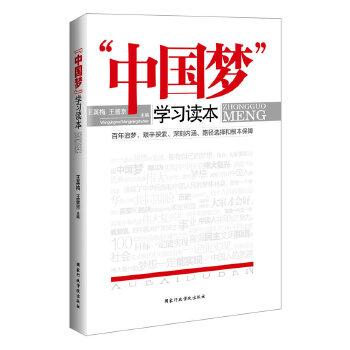 【正版现货】中国梦学习读本(深刻阐述中国梦的内涵、路径和保障) 王英梅,王晋京 9787515006017 国家行政学院出版社