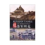 【新书店正版】第二次世界大战:苏军坦克蒂姆・比恩(Bean