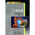 工程机械 李战慧,郑淑丽 9787114113307 人民交通出版社
