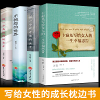 正版全4册 卡耐基写给女人的一生幸福忠告内心强大的女人*雅不抱怨的世界做一个有才情的女子女性适合女人看的书籍青春文学励志