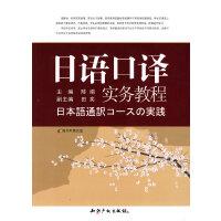 日语口译实务教程
