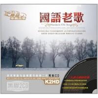 原装正版 经典唱片 黑胶CD 车载音乐:国语老歌(2CD 黑胶) 套装