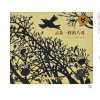 云朵一样的八哥+ 限量赠送 中华唤醒经典诵读丛书 三字经 1本