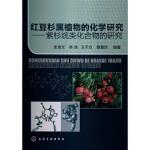 【正版全新直发】*植物的化学研究:紫杉烷类化合物的研究 史清文、林强、王于方、葛喜珍著 9787122146311 化