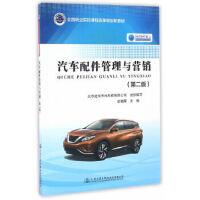 【全新正版】汽车配件管理与营销(第二版) 彭朝晖 9787114133862 人民交通出版社