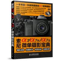 索尼α7/α7R/α7S微单摄影宝典 相机设置+拍摄技法9787115376008