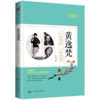 【全新直发】黄逸梵(珍藏版) 北京燕山出版社