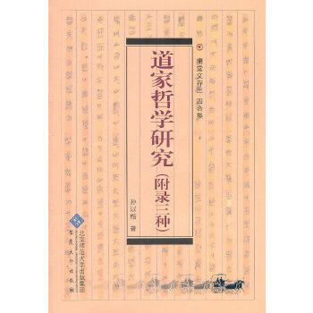 道家哲学研究(附录三种)