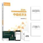 2020新版中级会计职称教材高顿中级新编教材中级经济法考试赠速记手册历年真题卷题库(共3本)