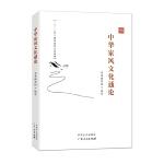 中华家风文化通论