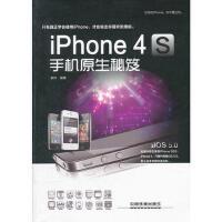 iPhone 4S手机原生秘笈 【正版书籍】