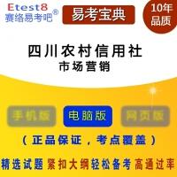 2019年四川农村信用社招聘考试(市场营销)易考宝典软件 (ID:965)