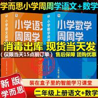 黄冈小状元二年级上语文数学书作业本全套2册人教版部编版