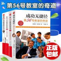 第56号教室的奇迹书全套系列全4册 1+2+3+成功无捷径 雷夫艾斯奎斯 李镇西 教师和家长如何培养教育孩子幼儿童家庭
