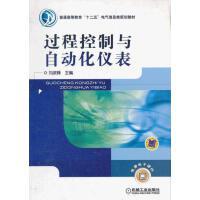 【二手旧书8成新】过程控制与自动化仪表 刘波峰 机械工业出版社 9787111379881