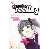 [二手旧书9成新]有个女孩叫Feeling藤井树9787810365642汕头大学出版社