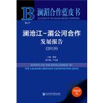 澜湄合作蓝皮书:澜沧江-湄公河合作发展报告(2019)