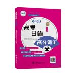 高考日语・高分词汇