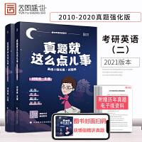 【正版预售】考研英语二历年真题 2021刘晓艳真题就这么点儿事英语二强化版 2010-2019长难句语法单词阅读可搭张
