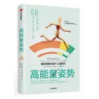 高能量姿势 肢体语言打造个人影响力 埃米卡迪 著 中信出版社