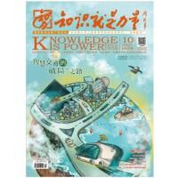 【2019年9月预售】知识就是力量杂志2019年9月第9期总第562期 从头到脚论化学 青少年地理化学动物生物科普期刊