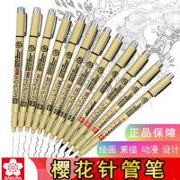 日本樱花针管笔防水勾线笔漫画描边描线动漫设计黑色勾边笔手绘漫画专用笔绘图笔简笔画笔套装樱花笔学生用