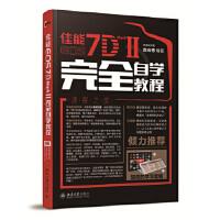 【正版全新直发】佳能EOS 7D MARK II完全自学教程 宏道研究室,赵云志 9787301269954 北京大学