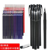 子弹头针管0.5水性笔替换笔芯 30支装 拍2单送12支中性笔
