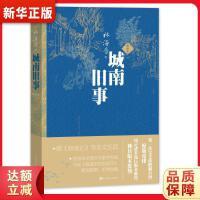 城南旧事 林海音,高荣生,高畅 绘 人民文学出版社 9787020112593 新华正版 全国85%城市次日达