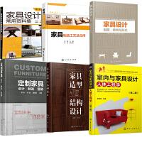【全6册】定制家具设计制造营销+家具造型与结构设计+室内与家具设计人体工程学+家具设计制图・结构