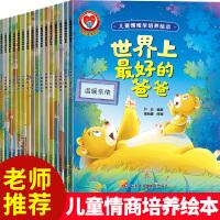 全套16册 儿童情绪早培养绘本暖心温情系列 幼儿园3-6岁中班大班绘本幼小衔接一年级绘本阅读图画睡前故事晚安亲子共读 宝