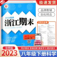 2021版浙江期末八年级下册科学华师版华师大