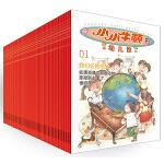 《小小牛顿幼儿馆》(全60册)