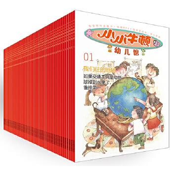 《小小牛顿幼儿馆》(全60册)由于大多数读者试听习惯的改变(CD机越来越少,通过手机软件就能很便捷地播放音频),书中的音频不再附带光盘,请读者扫描二维码进行下载,和孩子一起收听(步印童书馆出品)