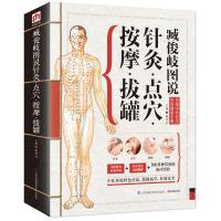 臧俊岐图说针灸・点穴・按摩・拔罐:传统中医疗法实用健康手册