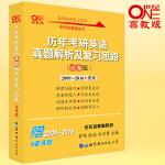 张剑黄皮书2022英语一 2022考研英语 历年考研真题解析及复习思路(试卷版)(2009-2016)