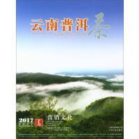 云南普洱茶(2017春) 云南科技出版社有限责