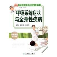 呼吸系统疾病防治小百科――呼吸系统症状与全身性疾病(包销2000)