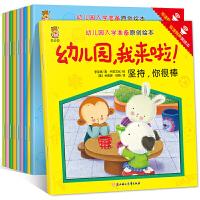 幼儿园我来了 双语有声美绘本 绘本 幼儿园绘本 双语绘本 中英双语绘本 全10册幼儿园入学准备原创绘本