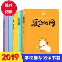 夏洛书屋(全套5册) 系列含精灵鼠小弟/夏洛的网/吹小号的天鹅/总有一天会长大/北风的背后 儿童文学