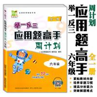 举一反三 应用题高手周计划 六年级 全一册 陕西人民教育出版社 小学6年级上册下册应用题专项训练扫码讲解每周30分钟