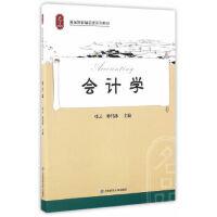 【二手旧书9成新】 会计学