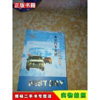 【二手9成新】北京汽车史话北京吉普卷北京汽车史话北京吉普北京汽车史话北京吉普